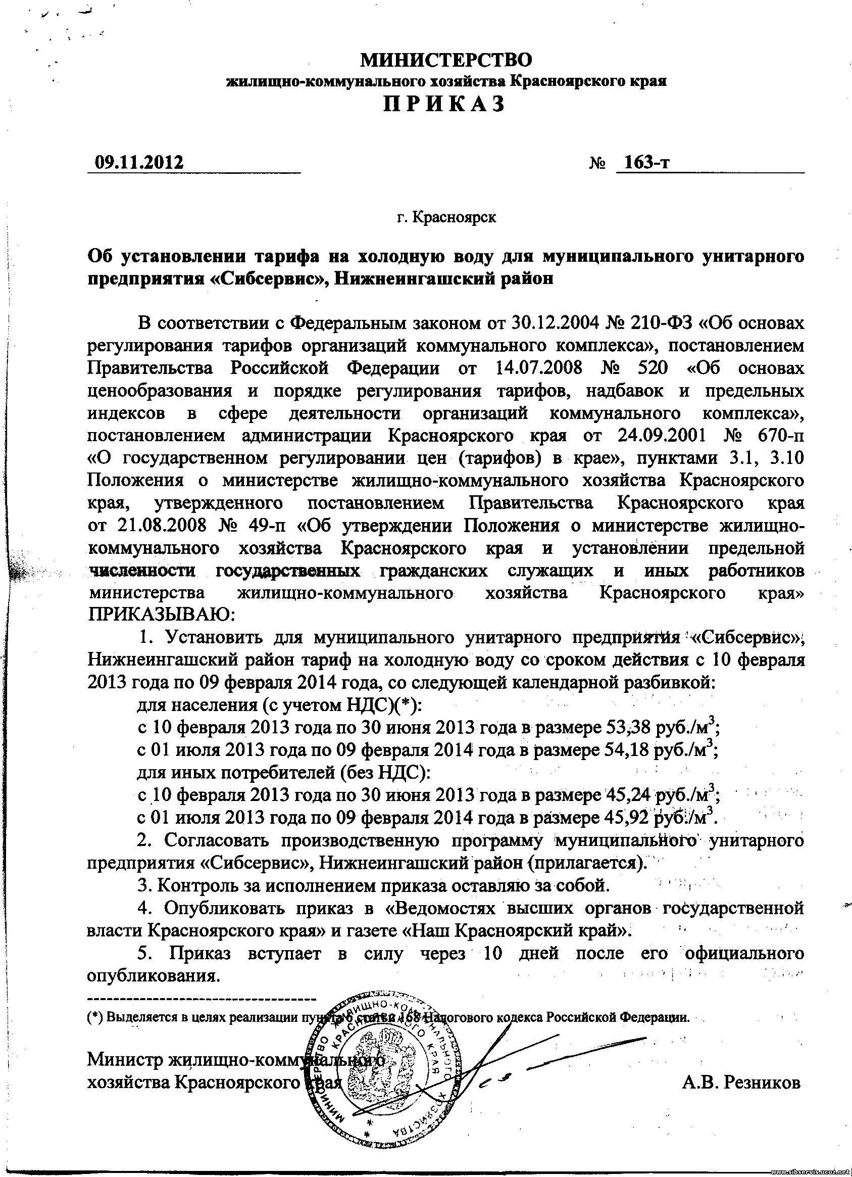 успели Постановление правительства красноярского края от 29 01 2017 29 п круговом пространстве